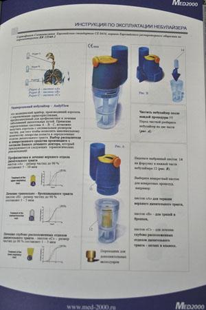 Цветная инструкция ингалятора Florence