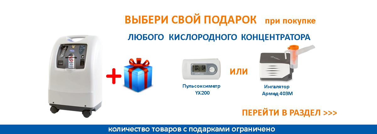 Подарок при покупке любого кислородного концентратора